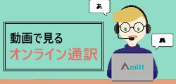 動画で見るアミットのオンライン通訳サービス