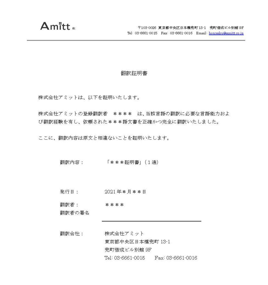 翻訳証明書