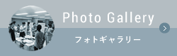 フォトギャラリー