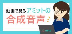 動画で見るアミットの多言語合成音声サービス