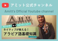 Amittの公式youtubeチャンネル