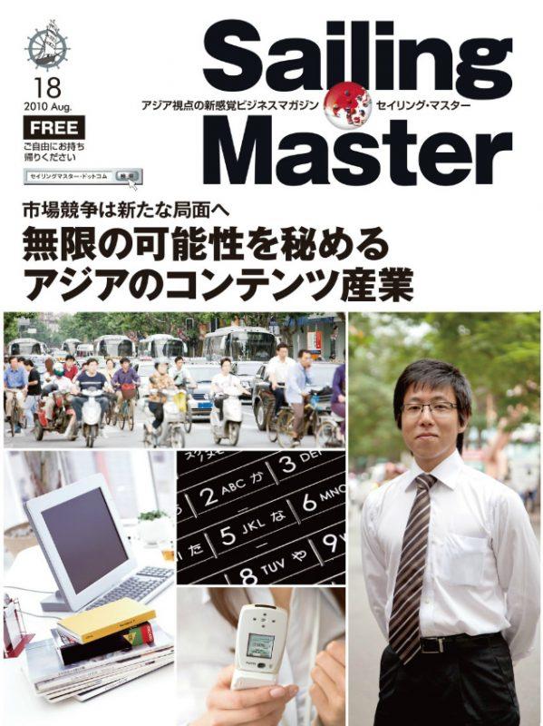 アジアのビジネス情報誌「Sailing Master」で紹介されました。