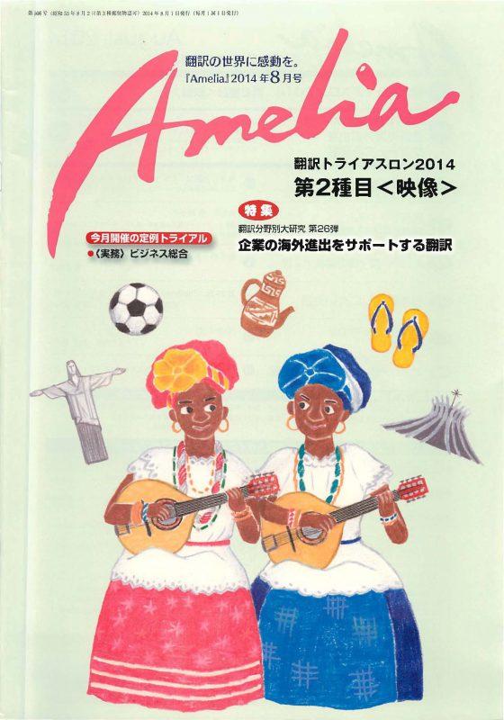 翻訳業界紙「Amelia」の8月号に紹介されました。