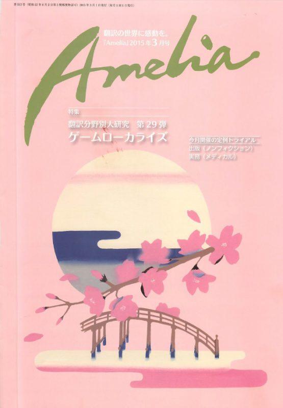 翻訳業界紙「Amelia」の3月号に紹介されました。
