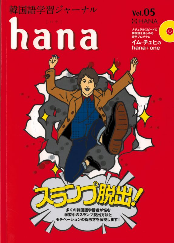 韓国語学習ジャーナル「Hana」に紹介されました。
