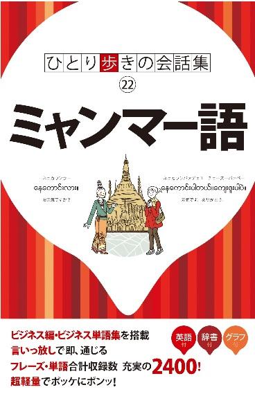 ひとり歩きの会話集-ミャンマー語