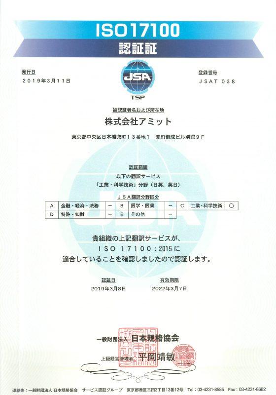 翻訳サービスの国際規格「ISO17100」を取得