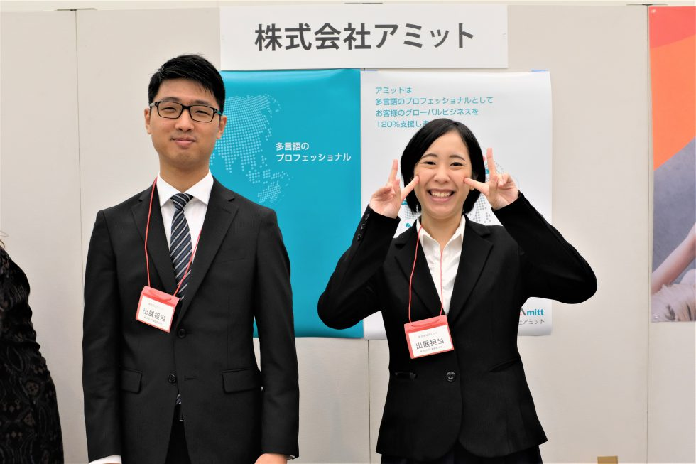 翻訳業界の恒例行事の「翻訳祭」に今年はアミットが初出展!